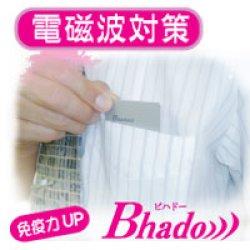 画像1: 美波動 Bhado)))ポケット(スマホ)-電磁波被爆防止※送料無料